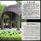 Friedensglocke in Hiroshima