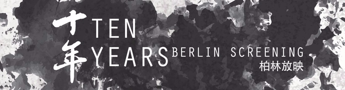Ten Years - Berlin Screening 《十年》