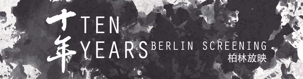 Ten Years - Berlin Screening 《十年》