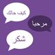 Online ARABISCH SPRACHKURS