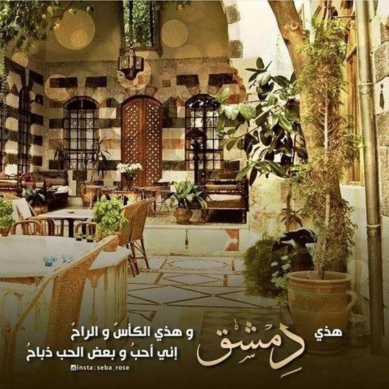 Handgeschriebenes arabisches Gedicht