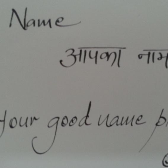 Dein indischer Name