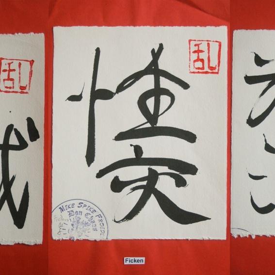 """""""Atomkrieg"""" - Kalligrafie von Don Chaos"""